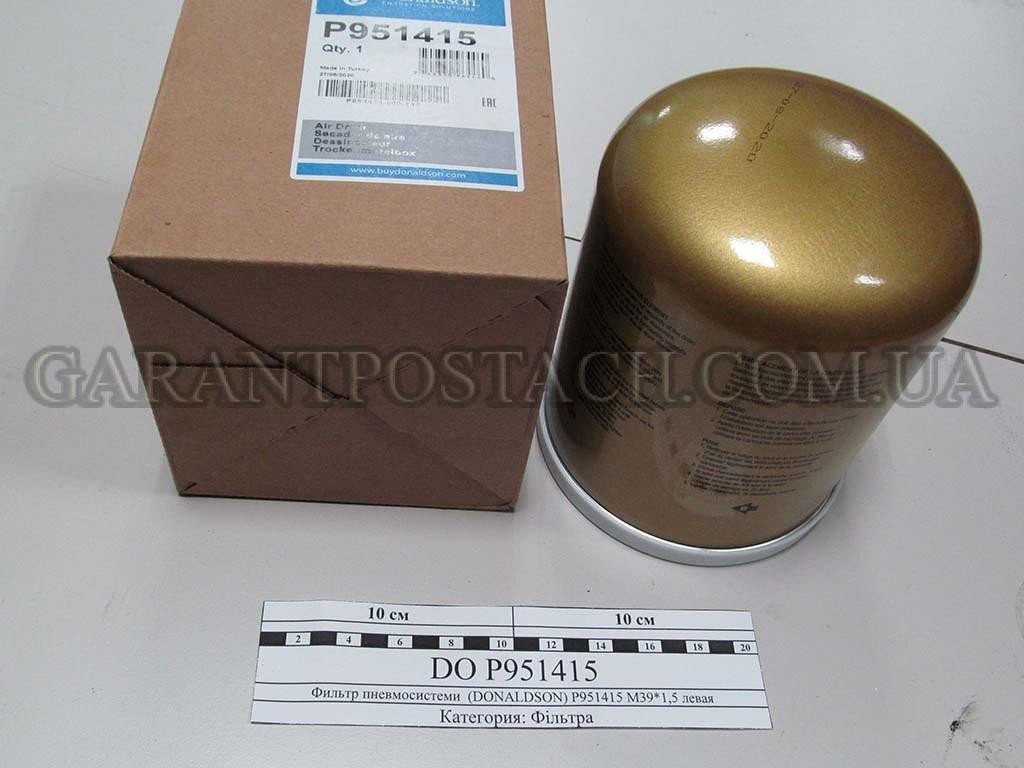 Фильтр пневмосистеми  (DONALDSON) P951415 М39*1,5 левая DO P951415
