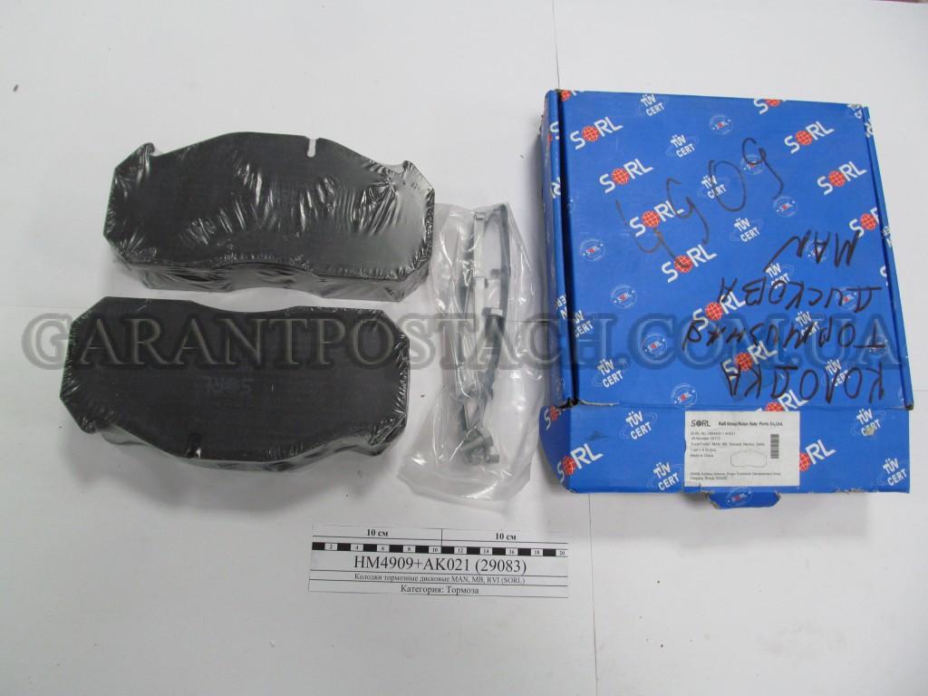 Колодки тормозные дисковые MAN, MB, RVI (SORL) HM4909+AK021 (29083)