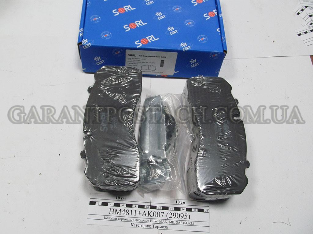 Колодки тормозные дисковые BPW, MAN, MB, SAF (SORL) HM4811+AK007 (29095)