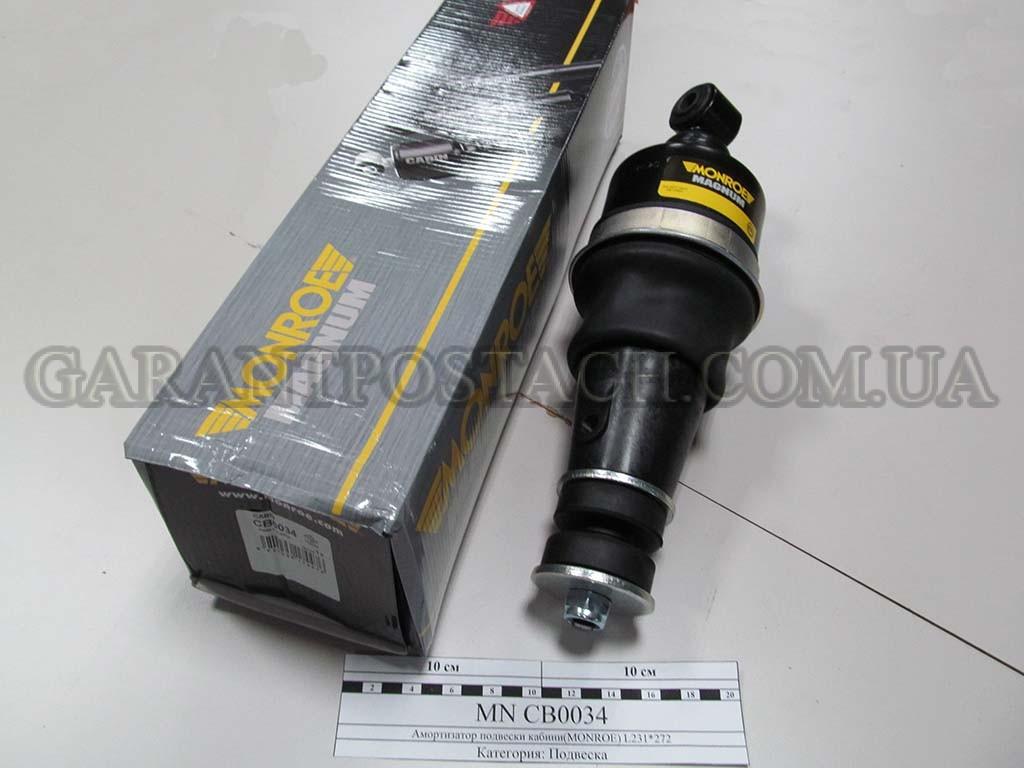 Амортизатор подвески кабини(MONROE) L231*272 MN CB0034