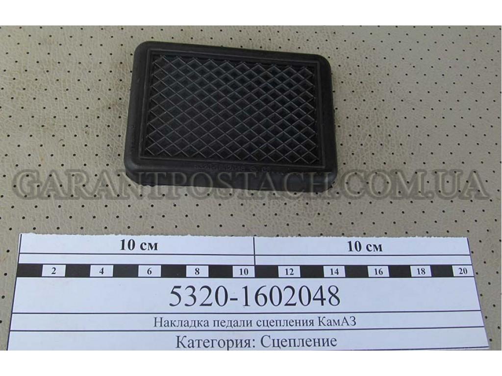 Накладка педали сцепления КамАЗ (Россия) 5320-1602048
