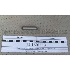 Ось вилки оттяжного рычага (086 узла) КамАЗ (Россия)
