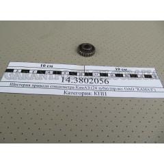 Шестерня привода спидометра КамАЗ (24 зуба) (ОАО КАМАЗ)