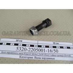 Болт карданного вала КамАЗ М16х1,5х50 (болт+гайка+гровер) (Китай)