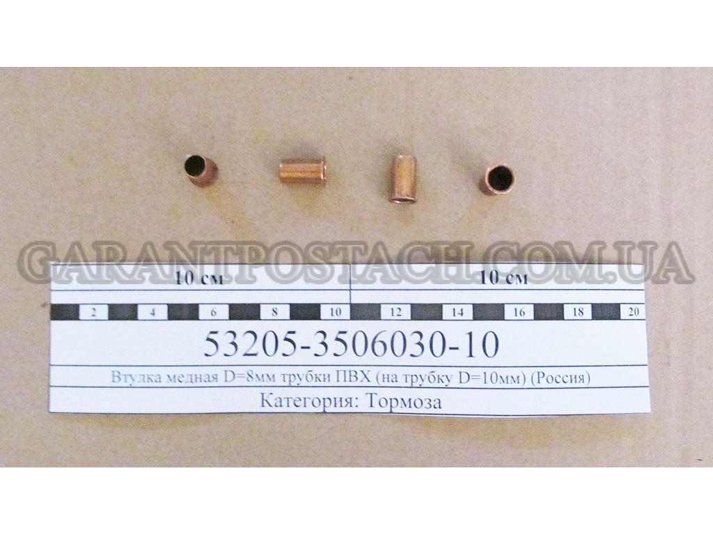 Втулка медная D=8мм трубки ПВХ (на трубку D=10мм) (Россия)