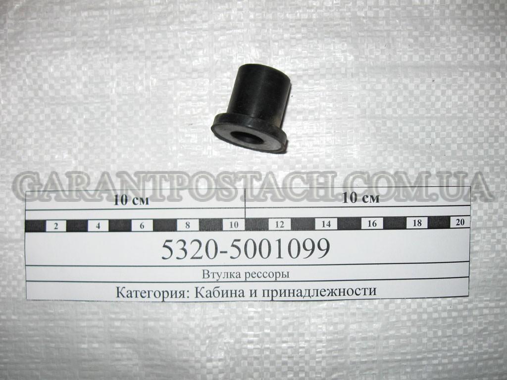Втулка рессоры под кабину КамАЗ (черная) (Россия) 5320-5001099