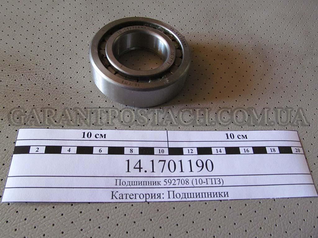 Подшипник 592708 передний вторичного вала КПП КамАЗ (10-ГПЗ) 14.1701190