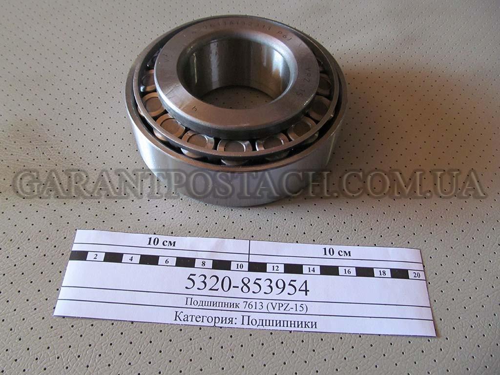 Подшипник 7613 (32313) внутр. передней ступицы КамАЗ (VPZ-15) 5320-853954
