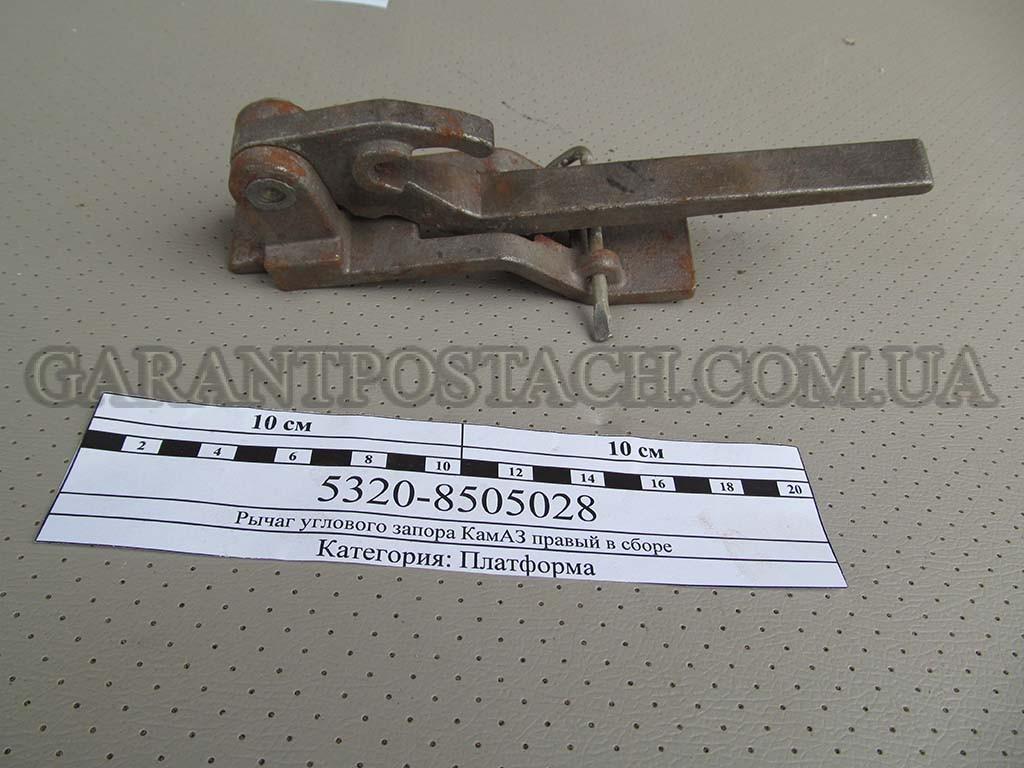Рычаг углового запора КамАЗ правый в сборе (Россия) 5320-8505028