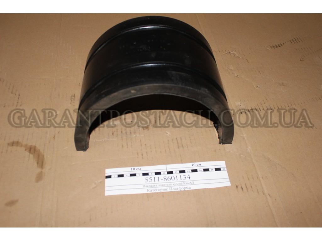 Накладка ловителя кузова КамАЗ 5511-8601134