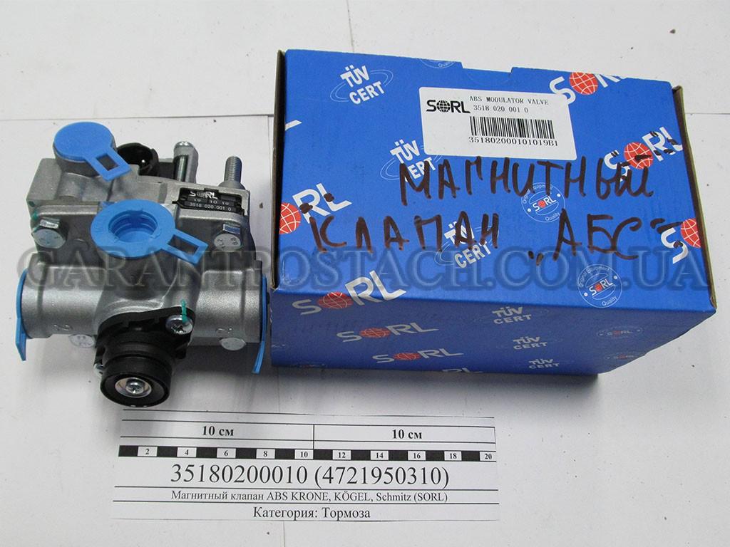 Магнитный клапан ABS KRONE, KÖGEL, Schmitz (SORL) 35180200010 (4721950310)