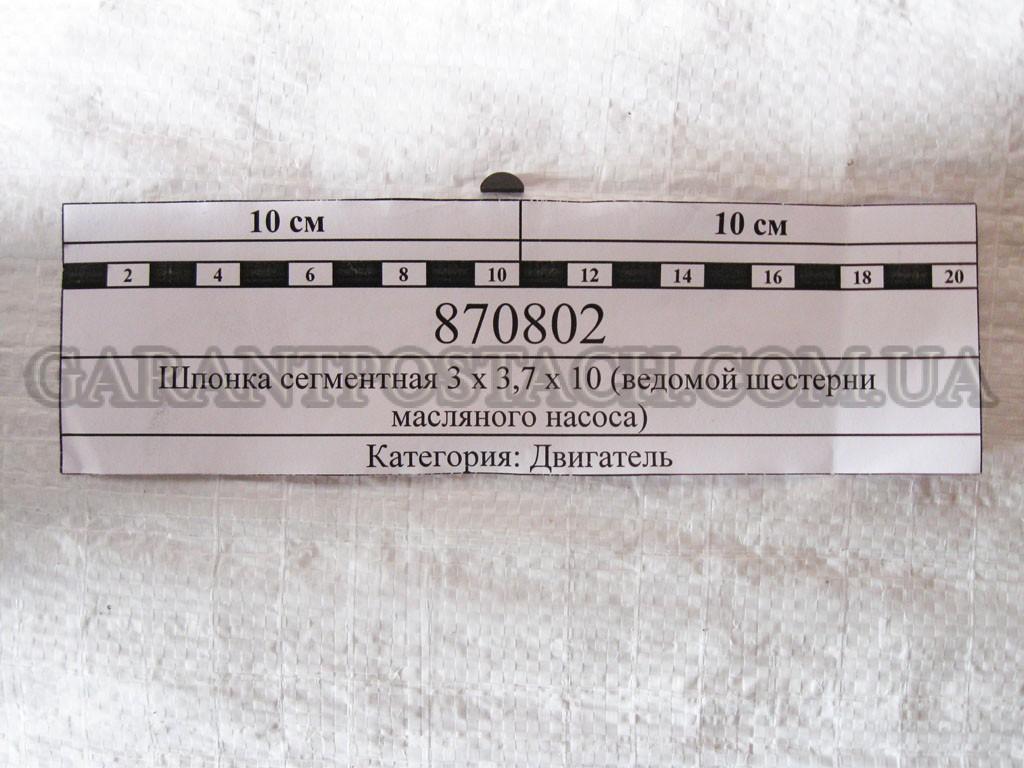 Шпонка сегментная КамАЗ 3х3,7х10 (ведомой шестерни масляного насоса) 870802