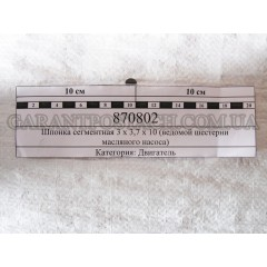 Шпонка сегментная КамАЗ 3х3,7х10 (ведомой шестерни масляного насоса)