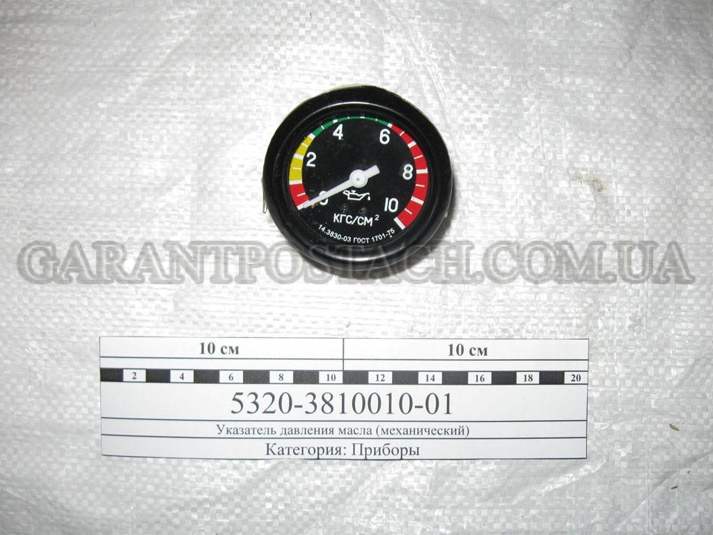Указатель давления масла (механический) КамАЗ 0-10 кгс/см2 (Китай) 1401.3830010