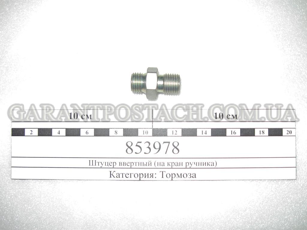 Штуцер ввертный М14хМ14 (на кран ручника) КамАЗ 853978