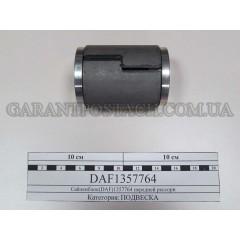 Сайлентблок 24х63х86 пер. рессоры DAF 65CF, 75CF, 85CF, 95XF, 105 (DAF)