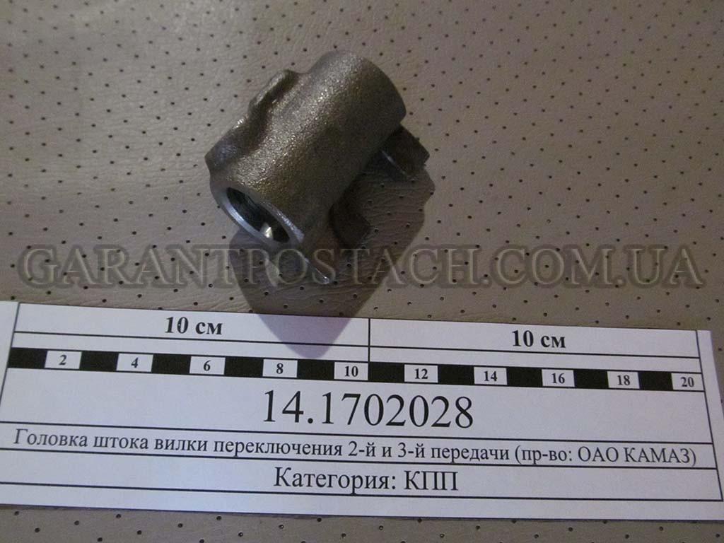 Головка штока вилки переключения 2-й и 3-й передачи КамАЗ (ОАО КАМАЗ) 14.1702028