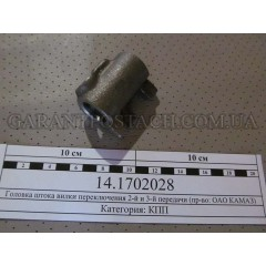 Головка штока вилки переключения 2-й и 3-й передачи КамАЗ (ОАО КАМАЗ)