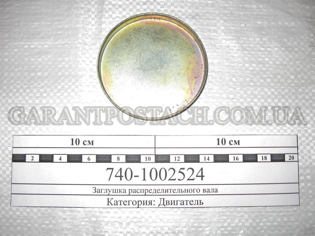 Заглушка распределительного вала КамАЗ (Россия) 740.1002524