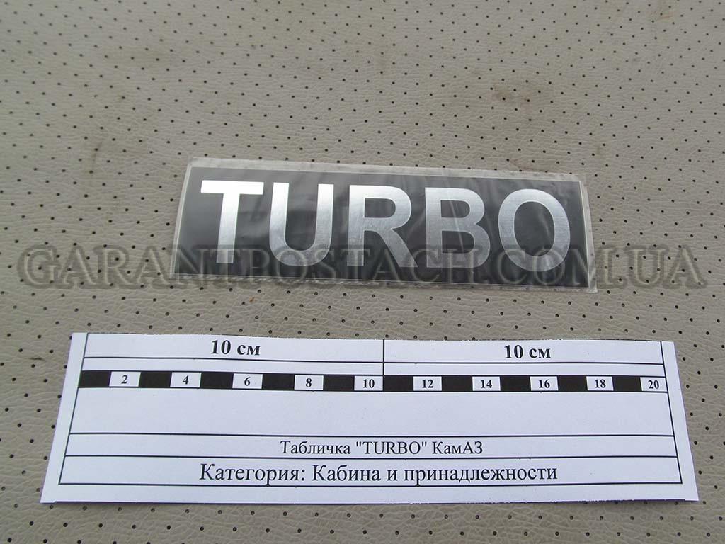 "Табличка ""TURBO"" КамАЗ (Россия) TURBO"