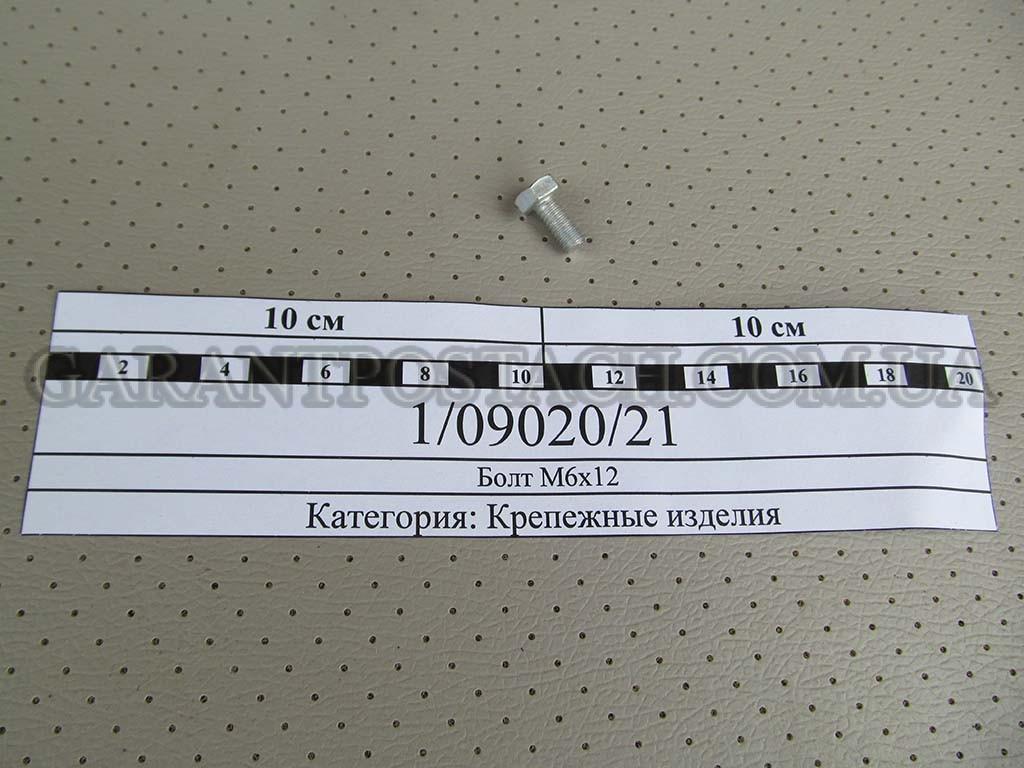 Болт М6х12 многоцелевой КамАЗ (Белебей) 1/09020/21