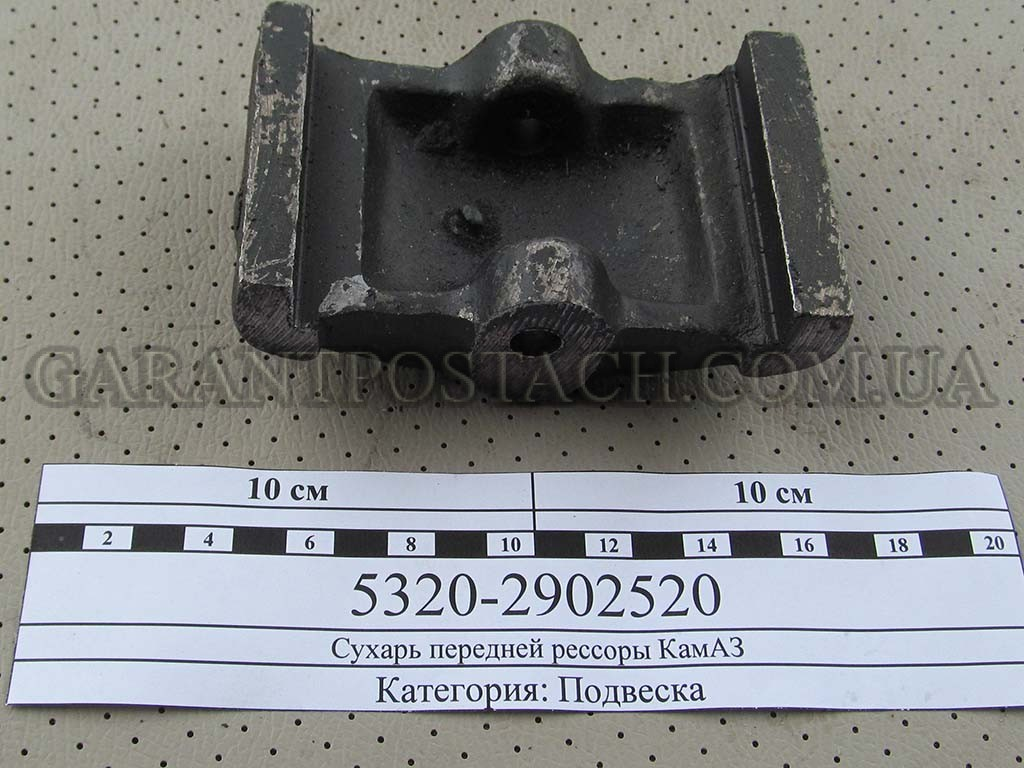 Сухарь передней рессоры КамАЗ (голый) (Россия) 5320-2902520