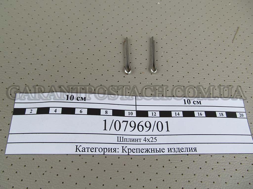 Шплинт 4х25 КамАЗ (Россия) 1/07969/01