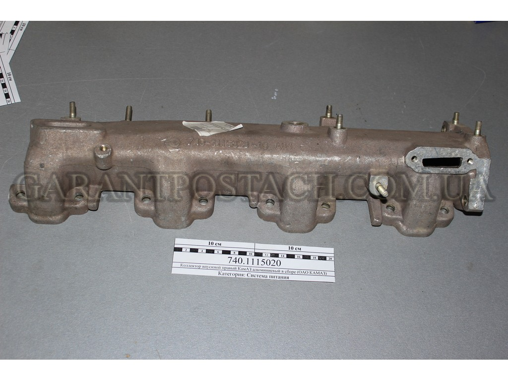 Коллектор впускной правый КамАЗ алюминиевый в сборе (ОАО КАМАЗ) 740.1115020