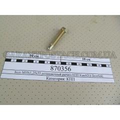 Болт М10х1,25х55 установочный рычага КПП КамАЗ (г.Белебей)