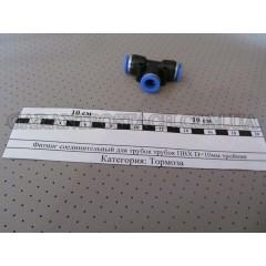 Фитинг соединительный КамАЗ для трубок ПВХ D=10мм тройник (Китай)