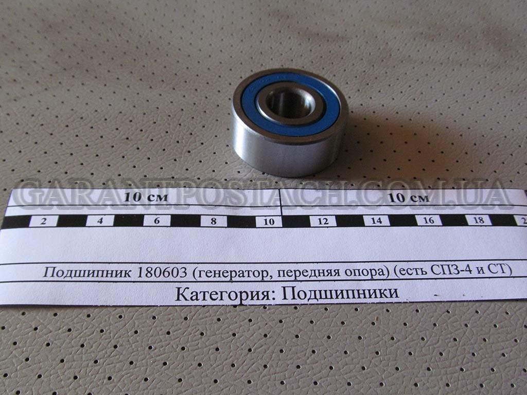 Подшипник 180603 (62303-2RS) передн. опора генератора КамАЗ (СПЗ-4 / СТ)