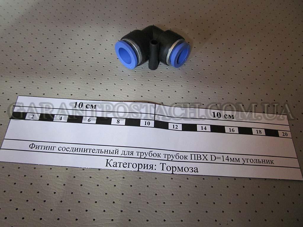 Фитинг соединительный КамАЗ для трубок ПВХ D=14мм угольник (Китай) Фитинг D=14мм угольник