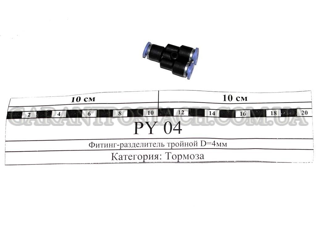Фитинг-разделитель КамАЗ тройной D=4мм (Китай) PY 04