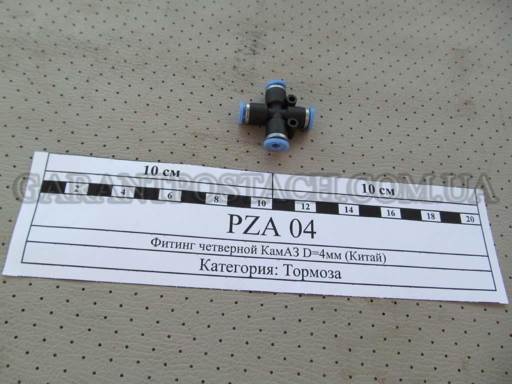 Фитинг четверной КамАЗ D=4мм (Китай) PZA 04
