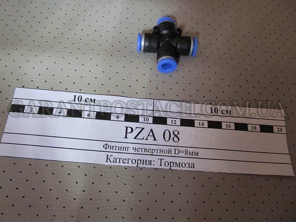 Фитинг четверной КамАЗ D=8мм (Китай) PZA 08