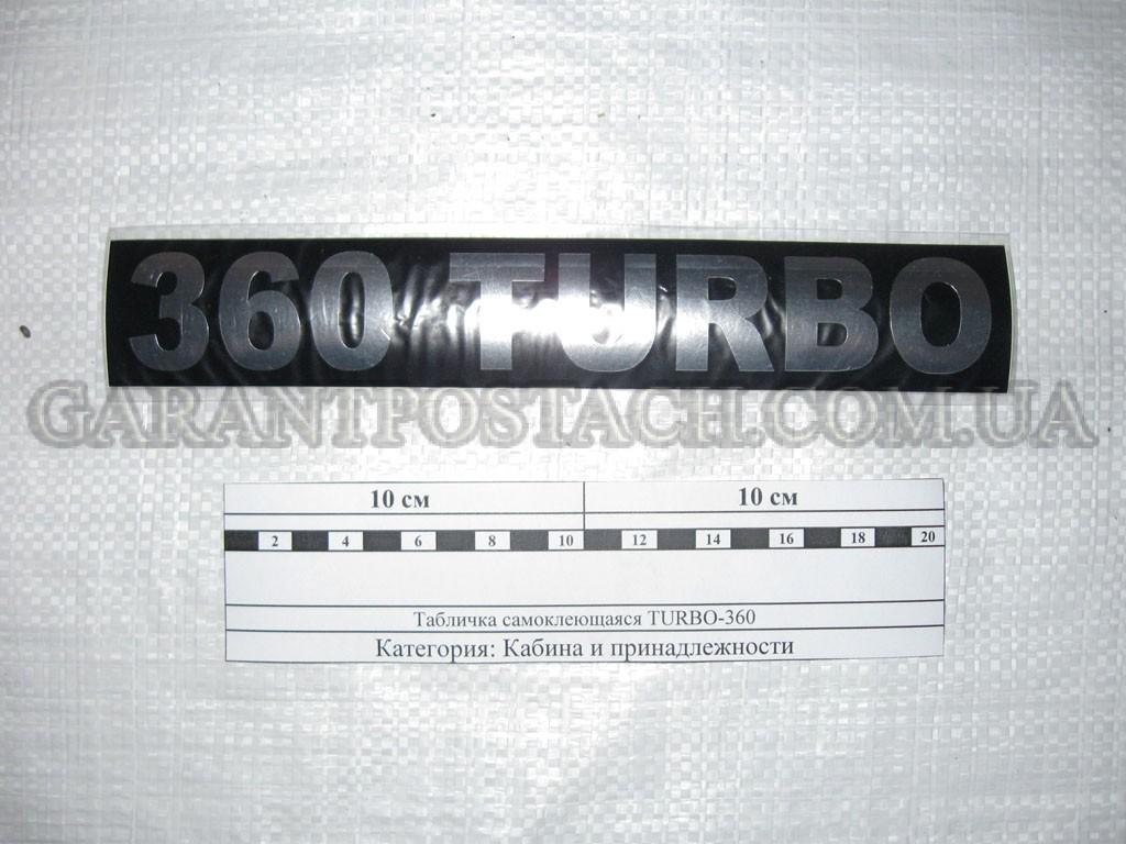 """Табличка (самоклеющаяся) """"TURBO-360"""" (Россия) 65115-8212403"""