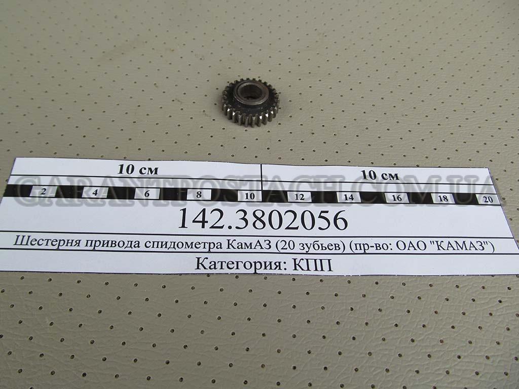Шестерня привода спидометра КамАЗ (20 зубьев) (ОАО КАМАЗ) 142.3802056
