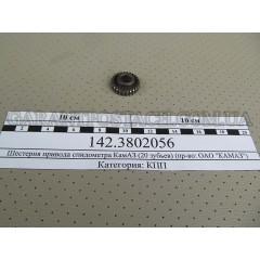Шестерня привода спидометра КамАЗ (20 зубьев) (ОАО КАМАЗ)