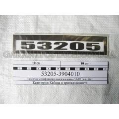 Табличка (самоклеющаяся) двери кабины КамАЗ-53205 (к-т., 2шт) (Россия)