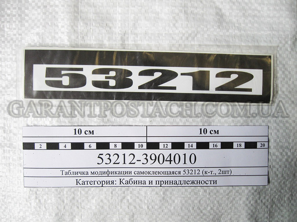 Табличка (самоклеющаяся) двери кабины КамАЗ-53212 (к-т., 2шт) (Россия) 53212-3904010