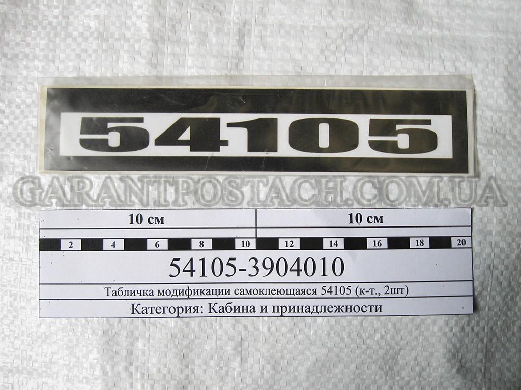 Табличка (самоклеющаяся) двери кабины КамАЗ-54105 (к-т., 2шт) (Россия) 54105-3904010