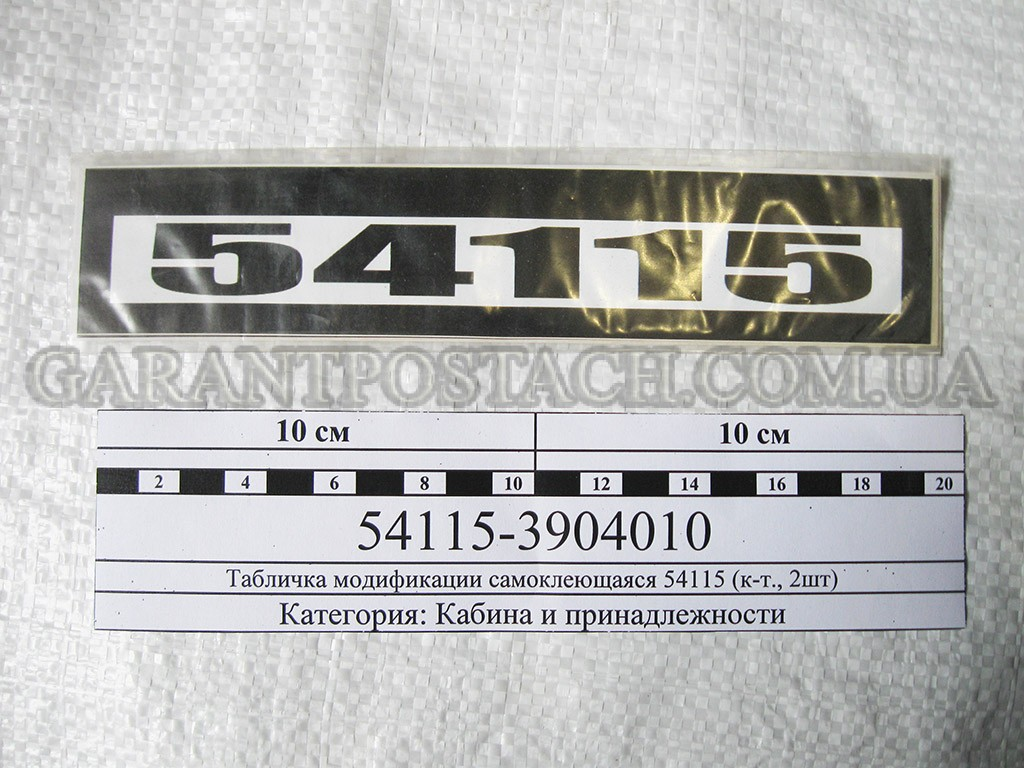Табличка (самоклеющаяся) двери кабины КамАЗ-54115 (к-т., 2шт) (Россия) 54115-3904010