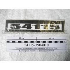 Табличка (самоклеющаяся) двери кабины КамАЗ-54115 (к-т., 2шт) (Россия)