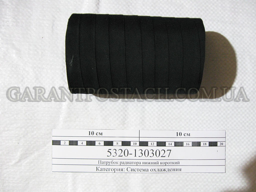 Патрубок радиатора КамАЗ (нижний короткий) (г.Волжский, Россия) 5320-1303027