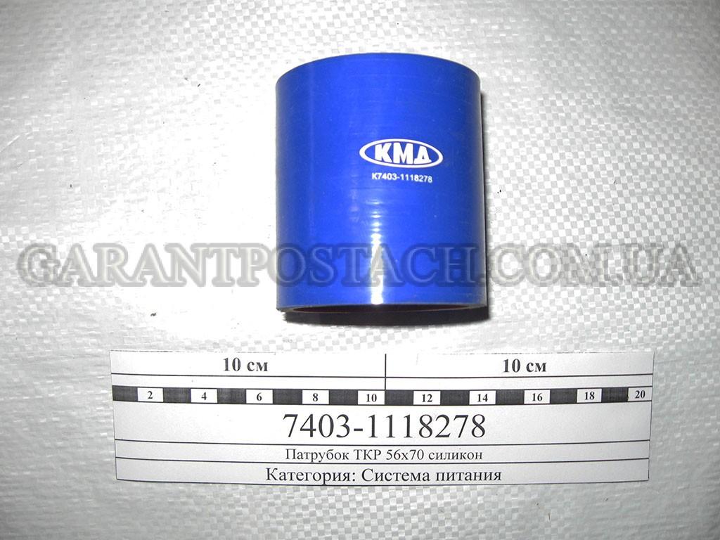 Патрубок ТКР КамАЗ 56х70 (силикон) (пр-во: КМД, Россия) 7403.1118278