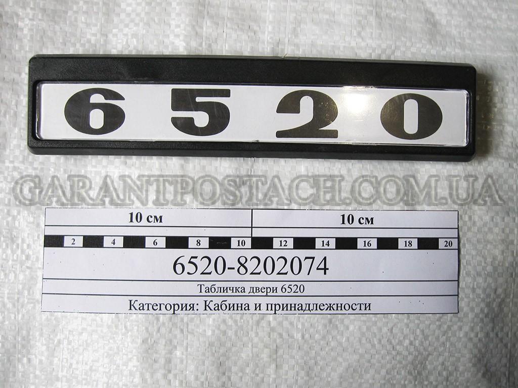 Табличка двери кабины КамАЗ-6520 (черно/белая) (Россия) 6520-8212074