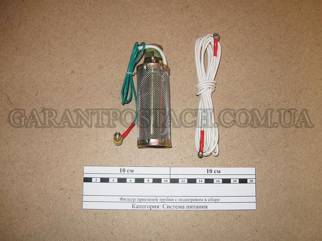 Фильтр приемной трубки (топливозаборника) КамАЗ (с подогревом) в сборе (Россия) 5320-1104023