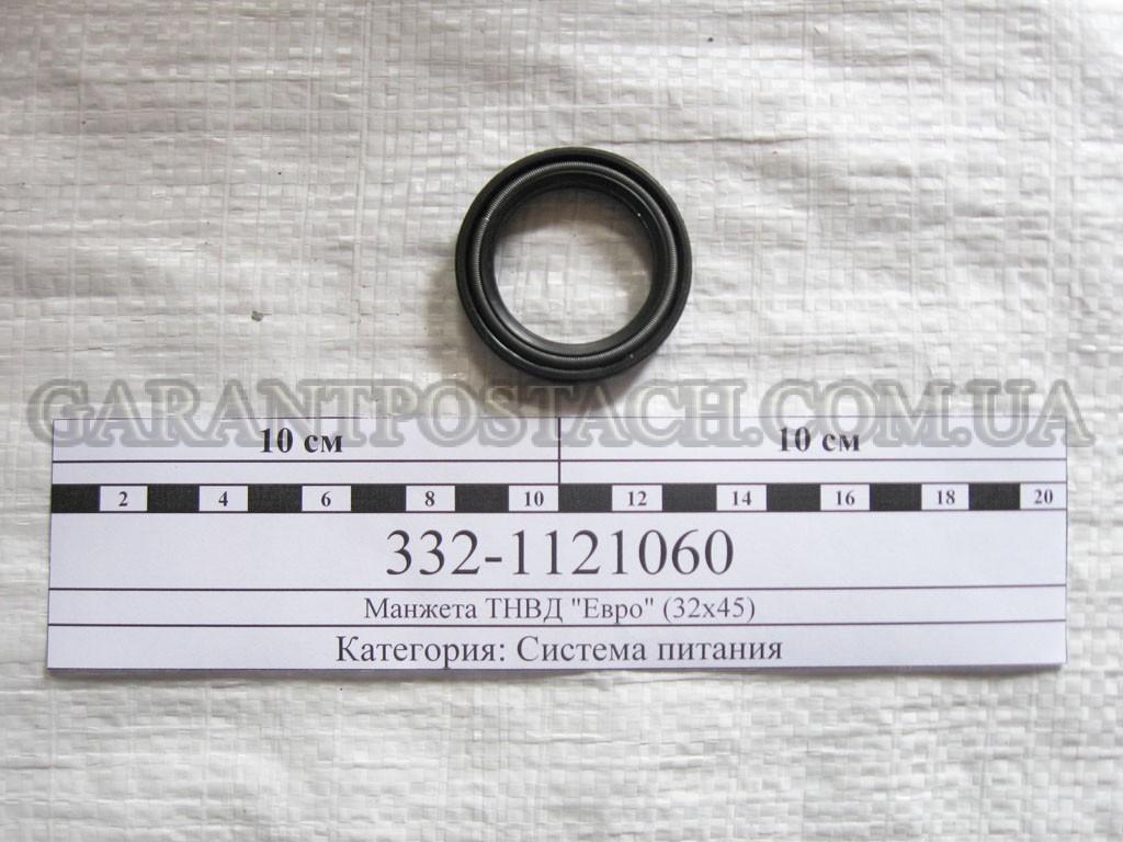 """Манжета ТНВД КамАЗ """"Евро"""" (32х45) 332.1121060"""