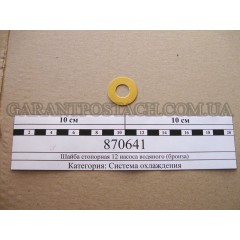 Шайба стопорная 12 насоса водяного КамАЗ (бронза)