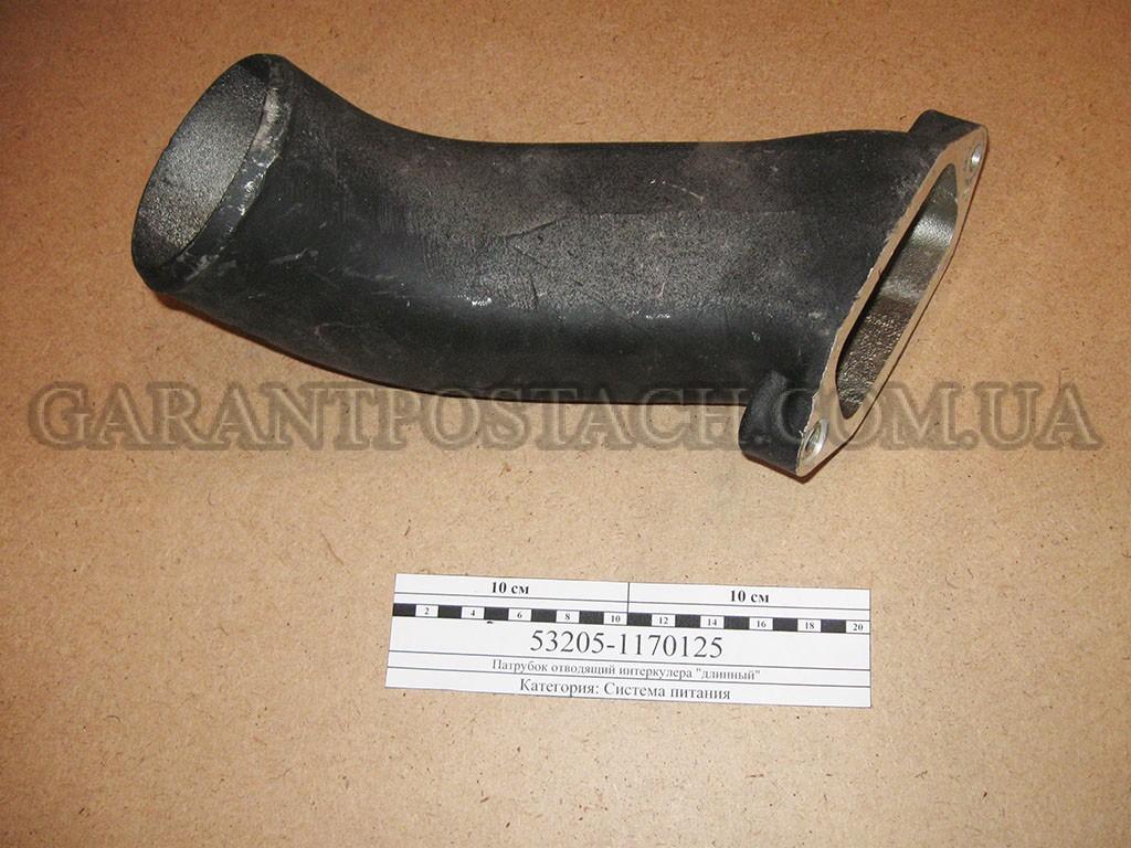 Патрубок отводящий интеркулера КамАЗ (длинный) 53205-1170125